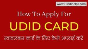 UDID कार्ड कैसे बनाये | UDID card apply online