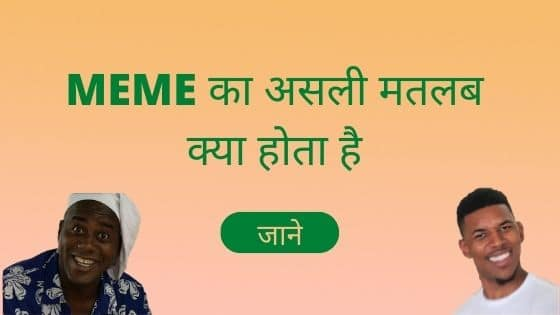 meme meaning in hindi
