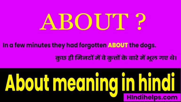 About Meaning in Hindi - अबाउट का मतलब