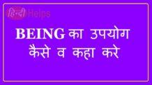Being का हिंदी मतलब क्या होता है | use of being in hindi