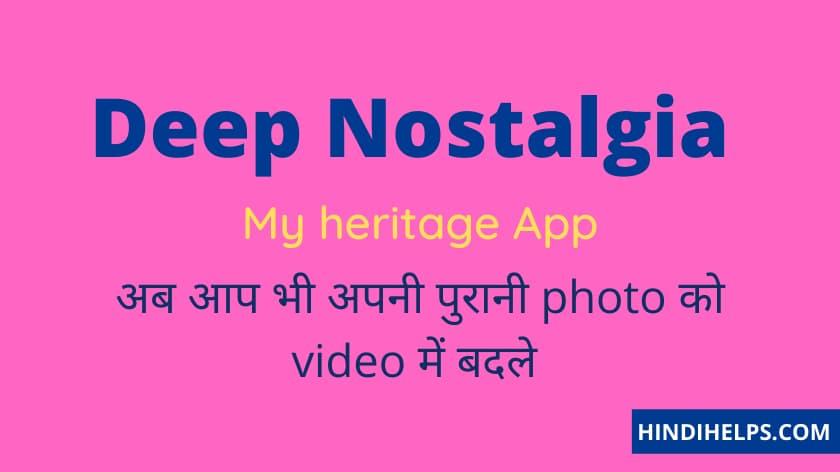 Deep Nostalgia क्या है ? deep nostalgia app कैसे download करे ?