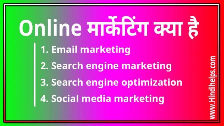 Digital marketing क्या है और कैसे करे ? complete detail