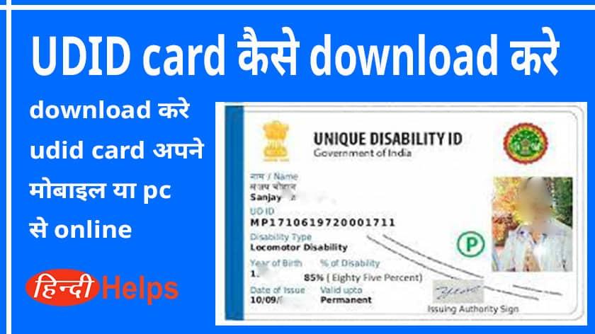 UDID Card डाउनलोड कैसे करे ? UDID Card Download Kaise Kare