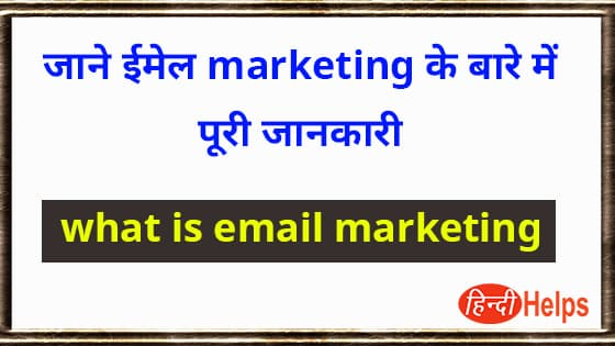 what is email marketing | digital marketing