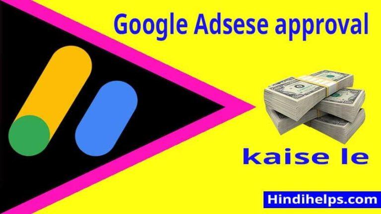 Adsense approval के लिए क्या जरुरी है ?