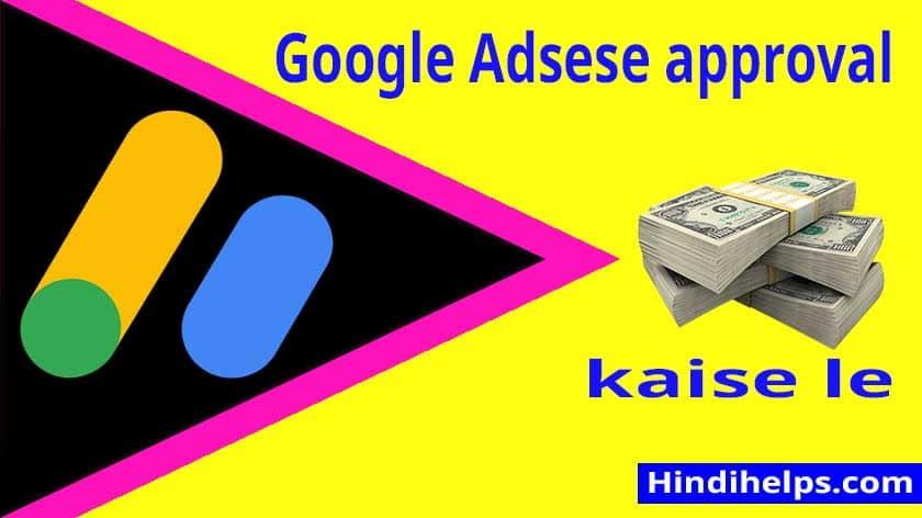 adsense approval kaise le