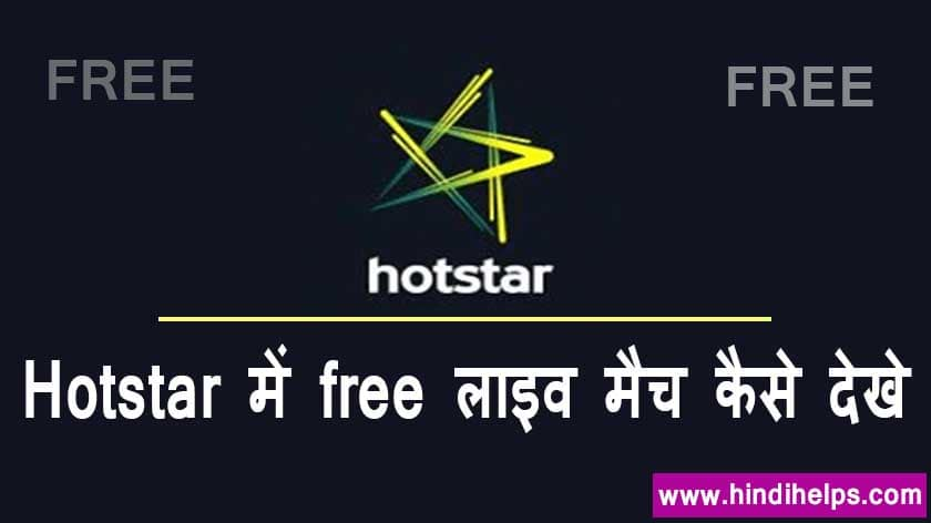 Hotstar free me kaise dekhe | free hotstar in hindi