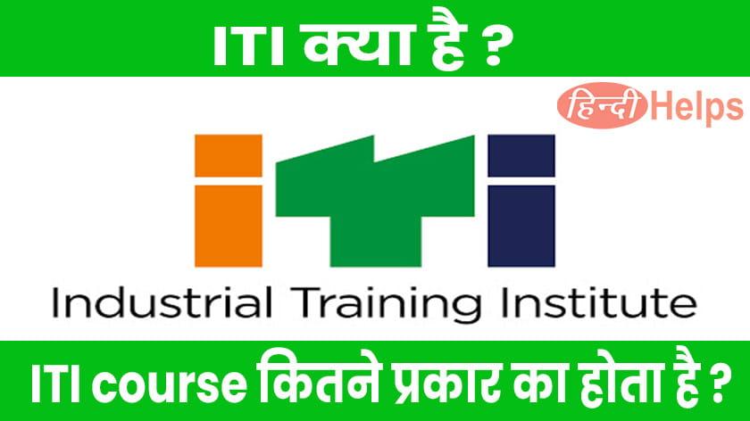 ITI ka full form kya hai – आईटीआई फुल फॉर्म हिंदी में