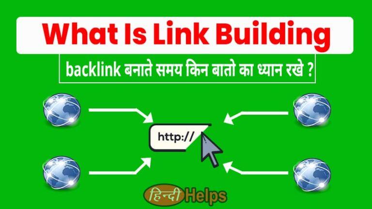 website के लिए free Link building कैसे करे ?