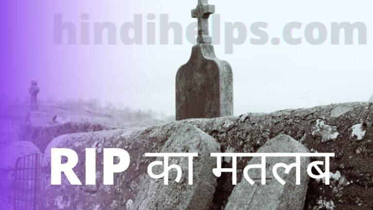 R.I.P का मतलब क्या है ? R.I.P full form hindi