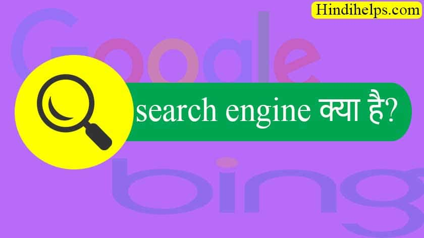 what is search engine kya hai