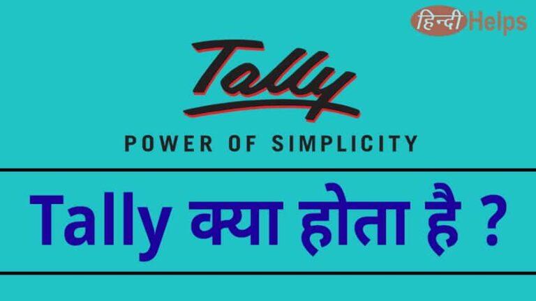 What is Tally in hindi – tally क्या होता है ?