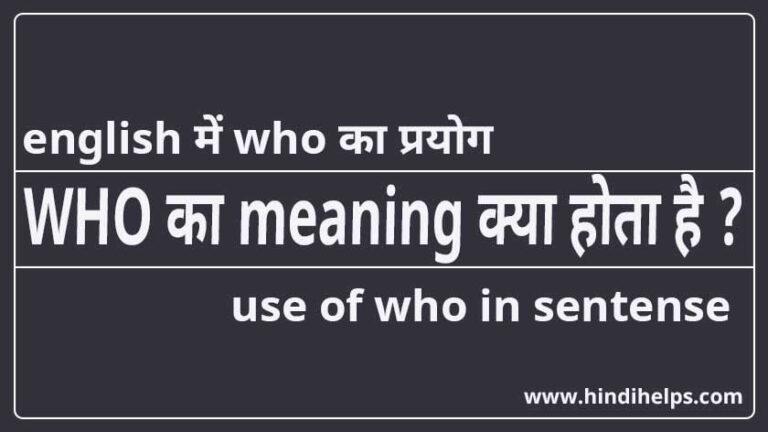 Who Meaning in Hindi - Who का मतलब क्या होता है?