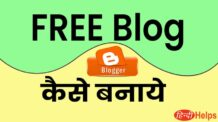 free blog kaise banaye? Blog banane ki puri Jankari
