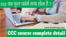 ccc course full foem