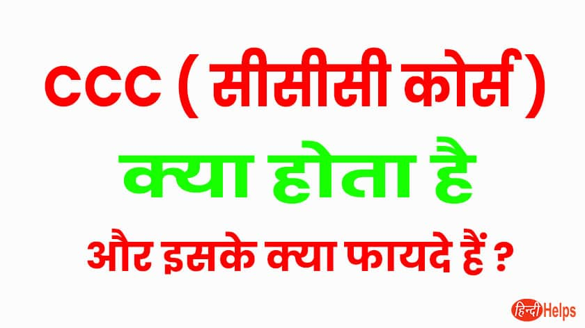 CCC Full Form In Hindi - CCC course क्या होता है ?
