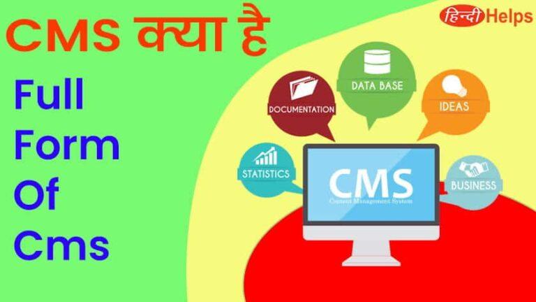 cms kya hai in hindi