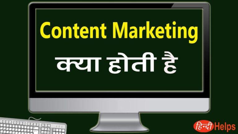Content Marketing क्या है इसका उपयोग और प्रकार