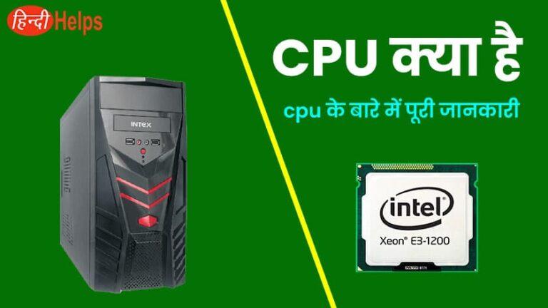 CPU क्या है ? CPU के पार्ट, कार्यप्रणाली और उनकी जानकारी