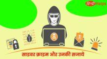 cyber crime ki saja