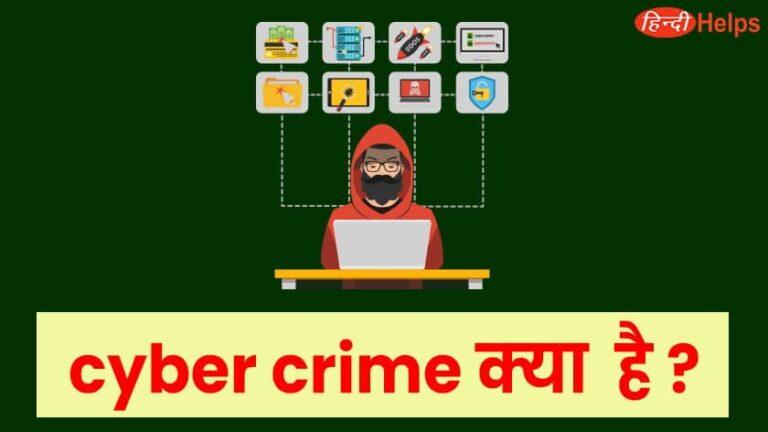 cyber crime kya hai