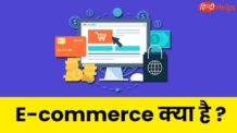 e-commerce pros and cons in hindi