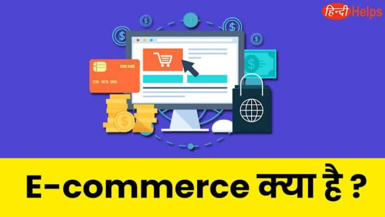 ecommerce pros and cons in hindi