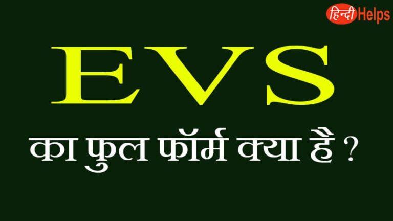EVS full form | EVS का फुल फॉर्म क्या है ?