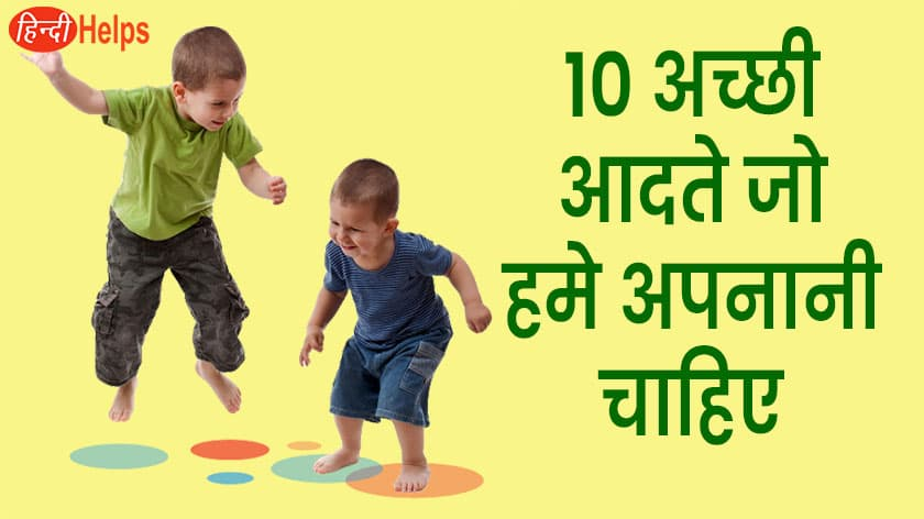 10 lines on good habits in Hindi | 10 अच्छी आदते