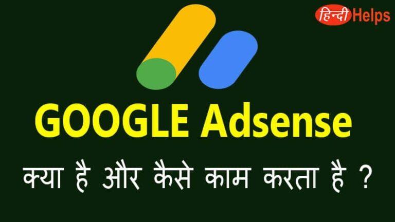 Google Adsense Kya Hai और यह कैसे काम करता हैं ?