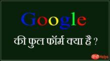 google ki full form kya hai