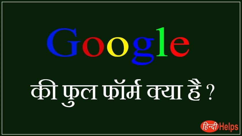 Google Full Form in Hindi – Google के CEO कौन है ?