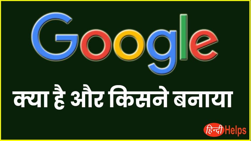 google kya hai or kisne banaya