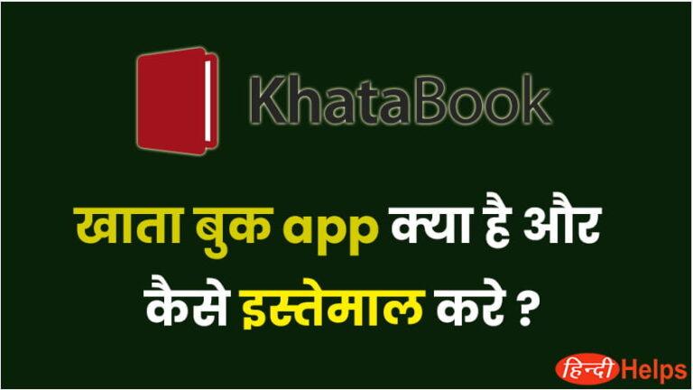 khata book app क्या है और खाता बुक app कैसे इस्तेमाल करे ?