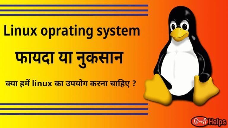 Linux के क्या फायदे है ? क्या Computer के लिए linux operating system अच्छा है ?