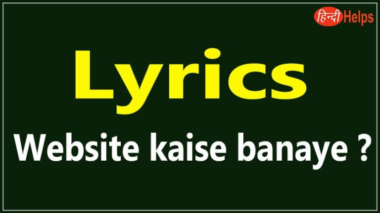Lyrics Website कैसे बनाये ? Lyrics Keyword ideas in Hindi