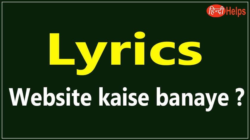 Lyrics Website कैसे बनाये ? Lyrics Keyword ideas in Hindi