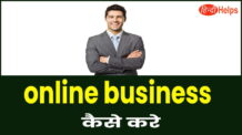 online business kaise kare
