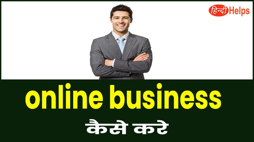 online business kaise kare