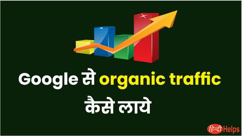 Blog पर organic ट्रैफिक कैसे लाये – Google se traffic kaise laye