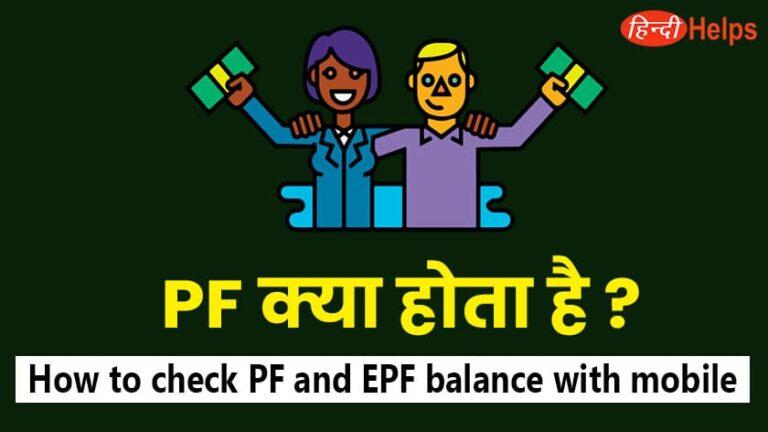 PF क्या होता है - EPF और PF की Full form क्या है ?