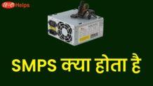 SMPS क्या है ? कोनसा best smps है और यह कैसे काम करता है