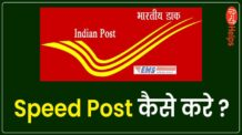 speed post kaise krein
