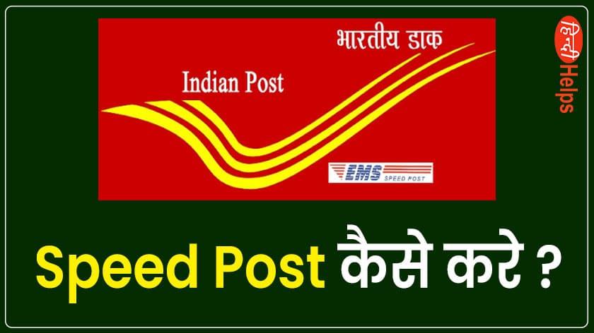 Speed Post कैसे करे – speed post क्या है ?