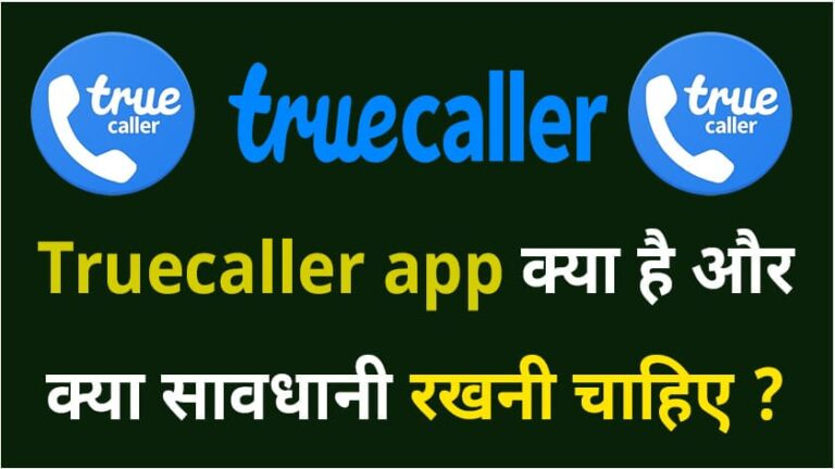 truecaller कैसे use करे और क्या सावधानी रखे ?