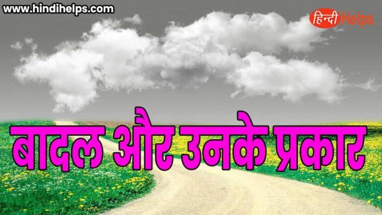 बादलों के प्रकार : Types of clouds in hindi