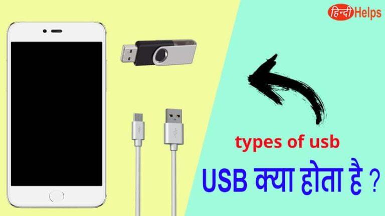 USB क्या है और USB कितने प्रकार के होते है ?
