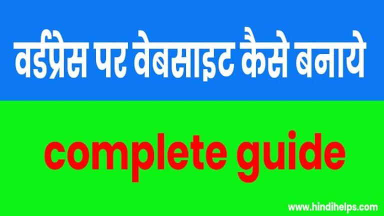 wordpress पर ब्लॉग कैसे बनाये - how to make blog in hindi