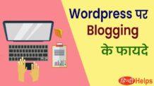 WordPress पर ब्लॉगिंग करने के फायदे – wordpress पर ही blogging क्यों करे ?