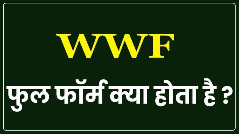 WWF का FULL FORM क्या होता है ? और WWF क्या है ?